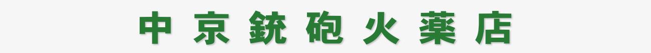 中京銃砲火薬店