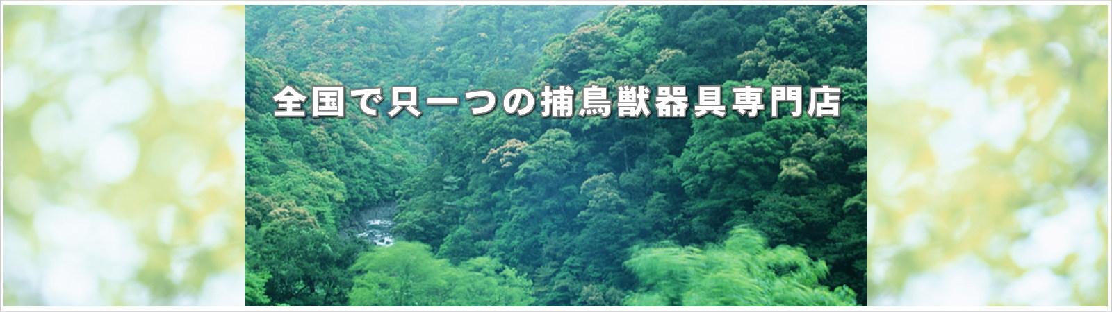中京銃砲火薬店、名古屋市、捕鳥獣器具専門店、猟、罠